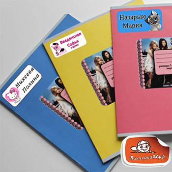 Стикеры для тетрадей и учебников